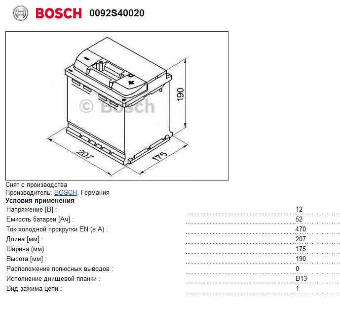 Аккумулятор BOSCH S4 SILVER 12V 52AH 470A ETN 0(R+)  B13 207x175x190mm 12.4kg