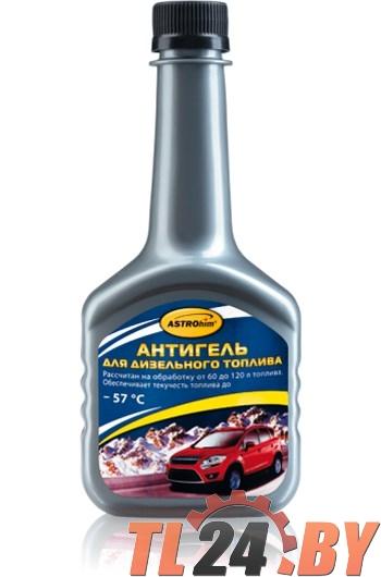 Антигель Astrohim AC120 на 60л дизтоплива