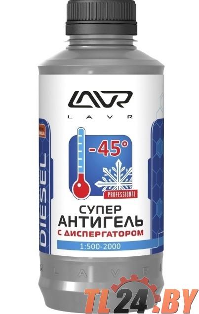 Антигель LAVR Ln2107