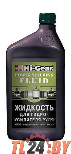 Жидкость для гидроусилителя руля Hi-Gear HG7039R (473мл)